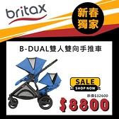【愛吾兒新春獨享】Britax B-DUAL 頂級雙人雙向手推車(BX08369)