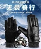 騎車手套皮手套男士冬季保暖加絨加厚加棉騎行摩托車防風防寒防水冬天 果果生活館