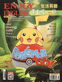常春藤生活英語雜誌+朗讀CD+電子書光碟 10月號/2016 第161期