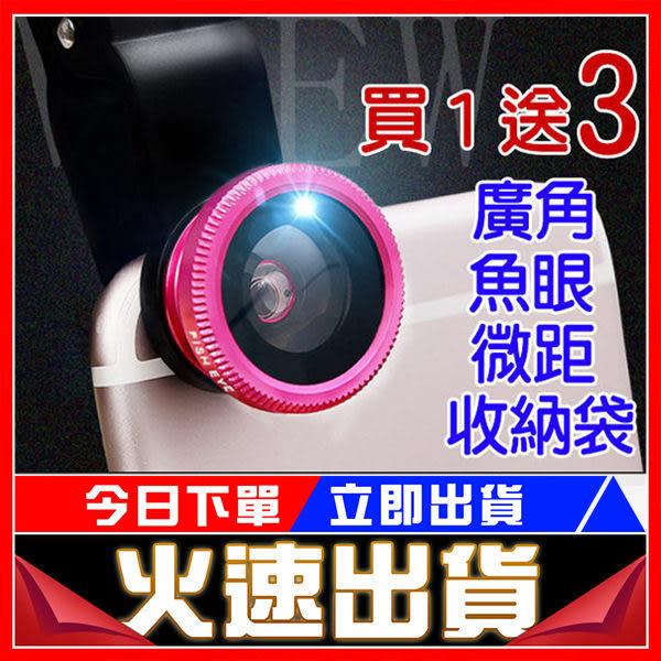 [24H 現貨快出 買一送三] 手機三合一鏡頭 魚眼/微距/廣角 超廣角鏡頭 自拍神器 通用鏡頭