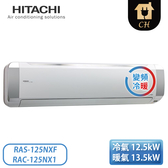[HITACHI 日立]17-21坪 尊榮系列 2級 變頻冷暖一對一分離式冷氣 RAS-125NXF/RAC-125NX1