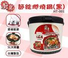 《限量50台》廚寶節能燜燒鍋 / 悶燒鍋 5L (HT-001黑色)