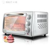 220v電烤箱家用烘焙多功能全自動家庭蛋糕迷你小烤箱22升 YJT 【創時代3c館】