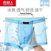 冰絲男士內褲平角褲透明四角短褲 AD1170『毛菇小象』