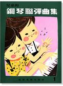 小叮噹的店- 兒童鋼琴教材 P378 兒童的鋼琴聯彈曲集【1】