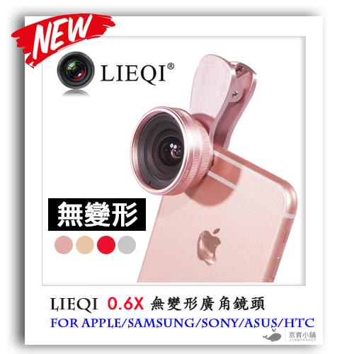 LIEQI LQ-031 0.6X 無變形廣角鏡頭 夾式鏡頭 自拍神器 無形變 手機鏡頭