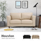 預購8月下旬 雙人座 Houston休士頓舒適雙人皮沙發/2色/H&D東稻家居