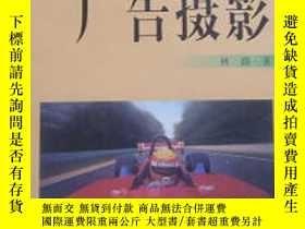 二手書博民逛書店現代廣告攝影(有罕見)Y7688 林路 東方出版中心 出版200