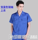 夏季短袖工作服勞保服套裝男女長袖半袖工程服薄款工裝服廠服上衣 印象家品