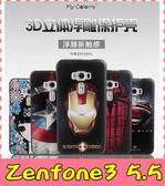 【萌萌噠】ASUS ZenFone 3 5.5吋 ZE552KL卡通浮雕保護套 彩繪塗鴉 3D風景 立體超薄0.3mm 矽膠套 手機殼