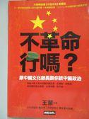【書寶二手書T8/政治_KFL】不革命行嗎?_王蒙
