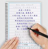 成人字帖行楷書速成反復使用凹槽鋼筆硬筆行書練字書法練字本OB4001『美鞋公社』