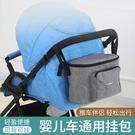 嬰兒手推車多功能大容量防水收納掛包 媽咪包 置物袋 背式收納包 儲物袋 推車配件【SV9838】BO雜貨