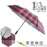 雨傘 陽傘 萊登傘 抗UV 防曬 超大傘面 可遮三人 123cm自動傘 銀膠 Leighton 紅灰格紋