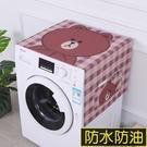 家居防塵罩 冰箱防塵罩單雙開門蓋布洗衣機防塵罩微波爐萬能蓋巾防水防油防灰
