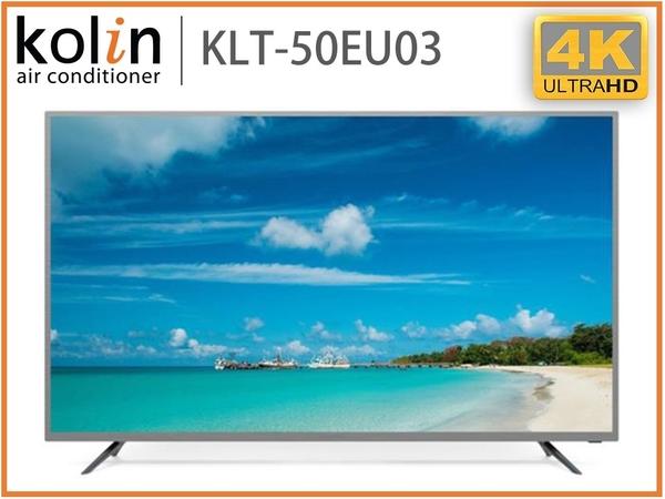 ↙0利率↙KOLIN歌林 50吋4K-UHD 無段低藍光模式 節能標章 LED液晶電視 KLT-50EU03【南霸天電器百貨】