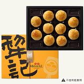 犁記烏豆沙蛋黃酥(奶蛋素)-10入