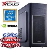 【南紡購物中心】華碩系列【鏈錘風暴I】G6400雙核 GTX1050Ti 電玩電腦(16G/480G SSD)