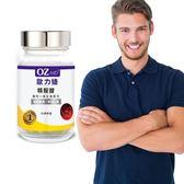 OZMD歐力婕 精胺酸專利一氧化氮(90顆/瓶)