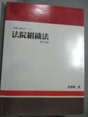 【書寶二手書T1/大學法學_YDU】法院組織法(5版)_姜世明