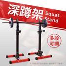 《多段可調》深蹲架/槓鈴架/臥推架/舉重/健身器材/重訓器材
