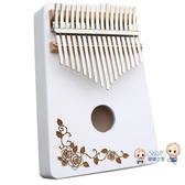 拇指琴 便攜式拇指琴17音kalimba板式定音琴手撥琴樂器初學者 4色 雙12提前購