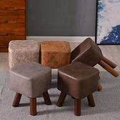 沙發凳 實木凳子創意時尚換鞋凳客廳茶幾凳矮凳家用成人沙發凳小板凳皮凳