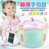 音樂玩具 寶寶益智手拍鼓嬰兒玩具兒童音樂拍拍鼓大號6-12個月充電可接手機jy【母親節特惠八折】