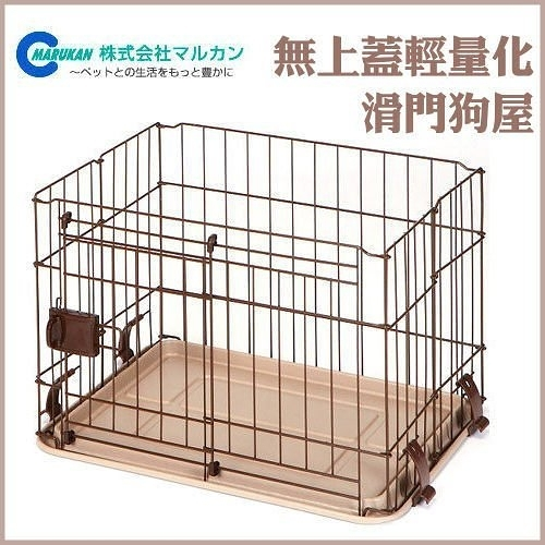 *WANG*【免運】日本Marukan無上蓋輕量化滑門狗屋DP-459-L號