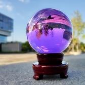 風水球 紫色水晶球風水招財轉運鎮宅客廳辦公室書桌喬遷送禮家居擺件【快速出貨八折鉅惠】