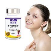 OZMD歐力婕 專利白藜蘆醇(60顆/瓶)