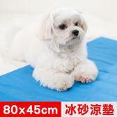 【米夢家居】嚴選長效型降6度冰砂冰涼墊(80x45cm)中型寵物