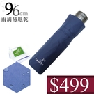 499 特價 雨傘 萊登傘 超撥水 素面三折傘 輕傘 不夾手 鐵氟龍 Leighton 沉穩深藍