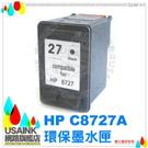 USAINK~HP C8727A/8727A/C8727/NO.27   黑色環保墨水匣 DJ-3323/3325/3420/3425/3425/3535/3550/3650/OJ1210/4110/3745/3845