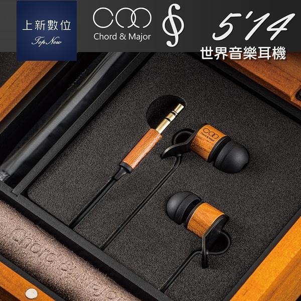 《台南-上新》Chord & Major ∮ 5'14 WORLD music 民族樂 演唱會 台灣櫸木 入耳式 耳機