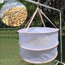 曬東西的干貨網晾曬網兜防蚊蟲干貨晾干籃曬蟲草網平鋪拉鏈封閉蜂 【端午節特惠】