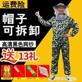 防蜂服防蜂衣全套透氣專用加厚連體蜂衣蜂具帶防蜂帽抓養蜜蜂衣服 全館免運