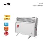 【期間限定】NORTHERN 北方 防潑水 對流式電暖器 房間 / 浴室 兩用 適用3-5坪 CN-1000 CN1000
