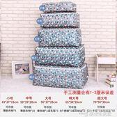 牛津布裝棉被子的袋子收納袋整理袋家用防潮衣服物搬家打包行李袋  YYJ夢想生活家