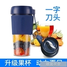 榨汁機 便攜式迷你榨汁機家用水果小型炸果汁機無線電動多功能榨汁杯【618優惠】