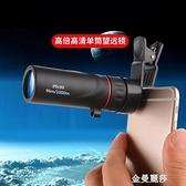 高清高倍望遠鏡微光單筒夜視30000米手機拍照成人非紅外釣魚戶外 極簡雜貨