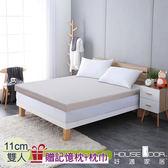 House Door 吸濕排濕 11cm記憶床墊優眠組-雙人5尺月光白