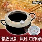 【日本KAI】貝印 雙耳油炸鍋/天婦羅油...