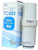 長江 電解水機 專用濾芯 TC-801 **免運費**