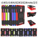 小米5 小米4i 紅米3 紅米note 紅米note2 紅米note3 手機殼 保護套 炫紋 輪胎紋 支架 矽膠套 全包 防摔