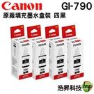 【原廠盒裝 四黑】CANON GI-790  原廠填充墨水