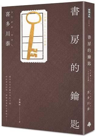 書房的鑰匙