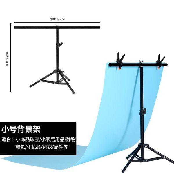 T型背景架 攝影棚PVC背景板支架證件攝影jy主播背景架攝影器材【全館限時免運八九折】
