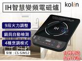 【電磁爐】Kolin 歌林IH智慧變頻電磁爐 1300W 保溫 定時 微晶面板 防乾燒 過熱保護 CS-SJM12