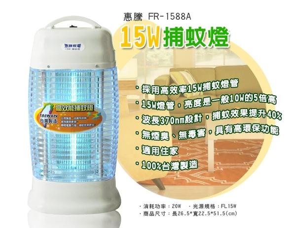 惠騰15W捕蚊燈(FR-1588A)台灣製造